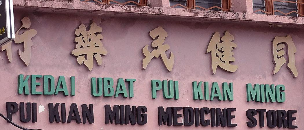 Apotheke mit chinesischen Schriftzeichen
